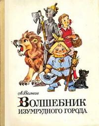 http://dzlib.ru/images/cbs/libraries/lit_date/volkov/003.jpg