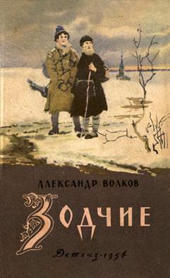 http://dzlib.ru/images/cbs/libraries/lit_date/volkov/2.jpg